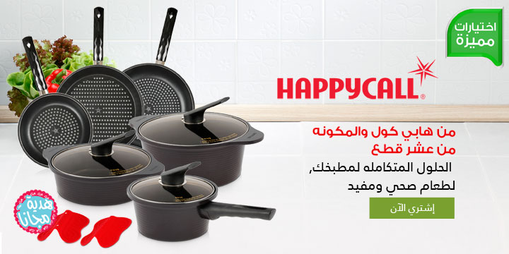 Happy Call 10 pcs Diamond Set Cookware