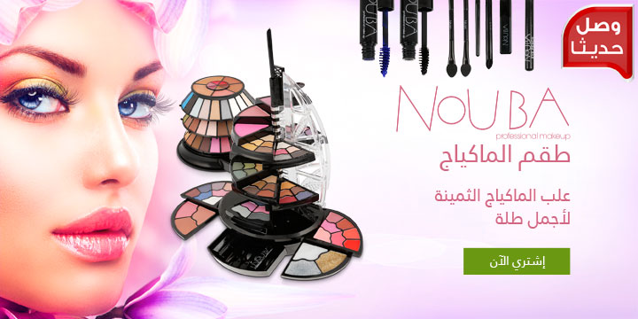 Nouba Make up Kit