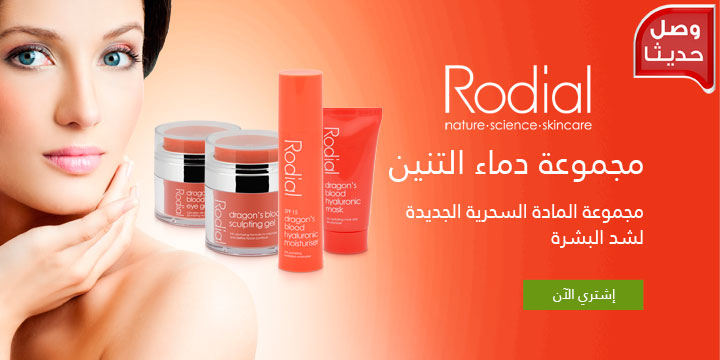 Rodial Dragon Blood Range
