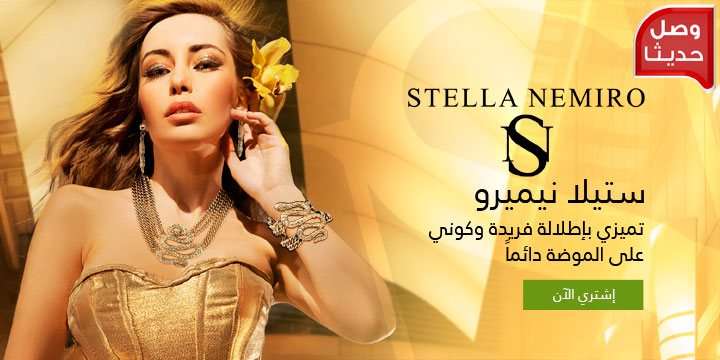 Stella Nemiro Collection 2