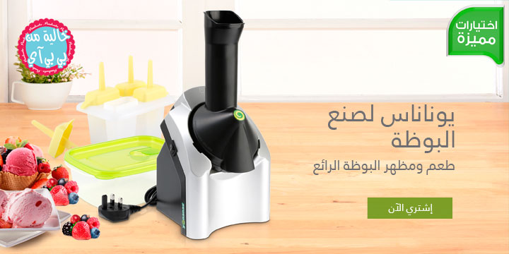 Dole Yonanas Ice Cream Maker