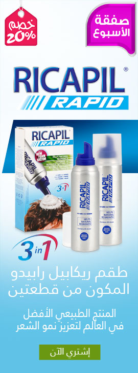 Ricapil Rapido Set of 2