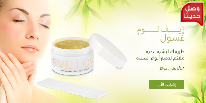 Evelom Cleanser