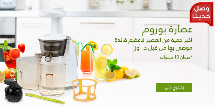Huroum Slow Juicer